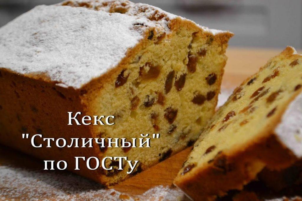 Кекс столичный по госту СССР