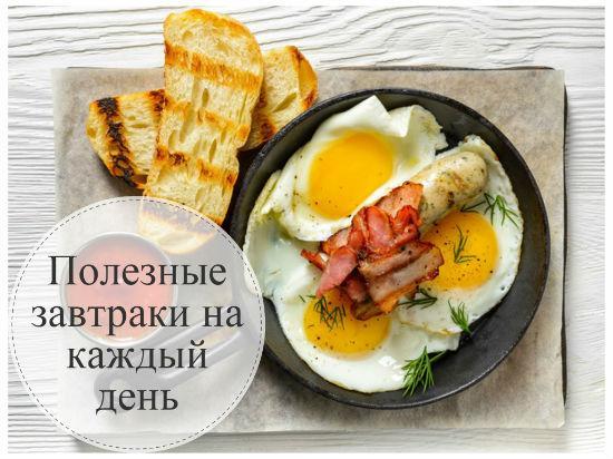 7 идеальных завтраков на каждый день
