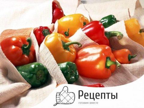 Заготовки из болгарского перца